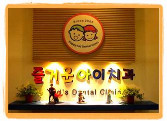 즐거운 아이 치과의원