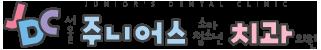 서울 주니어스 치과